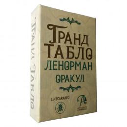 Оракул Ленорман Гранд Табло
