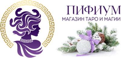 Интернет-магазин Таро и магии Пифиум