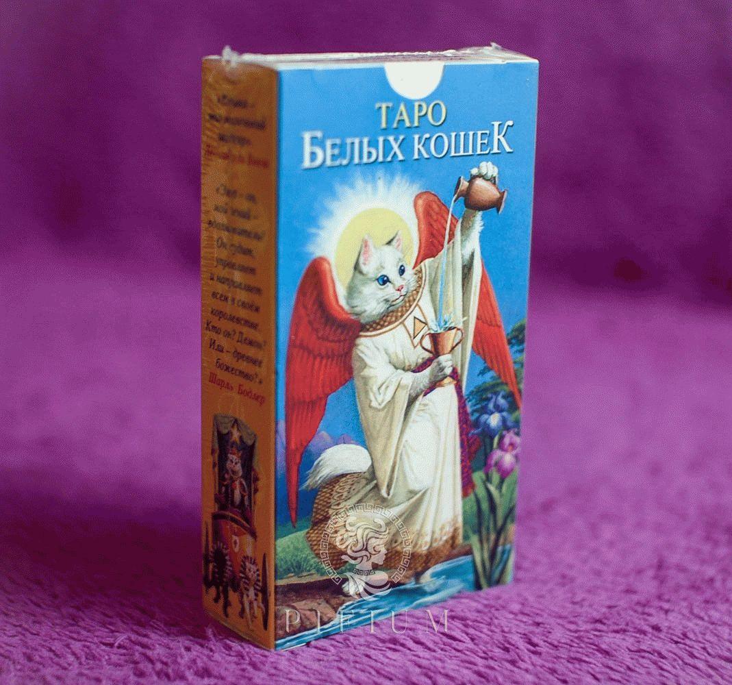 Таро Белых Кошек Русская серия
