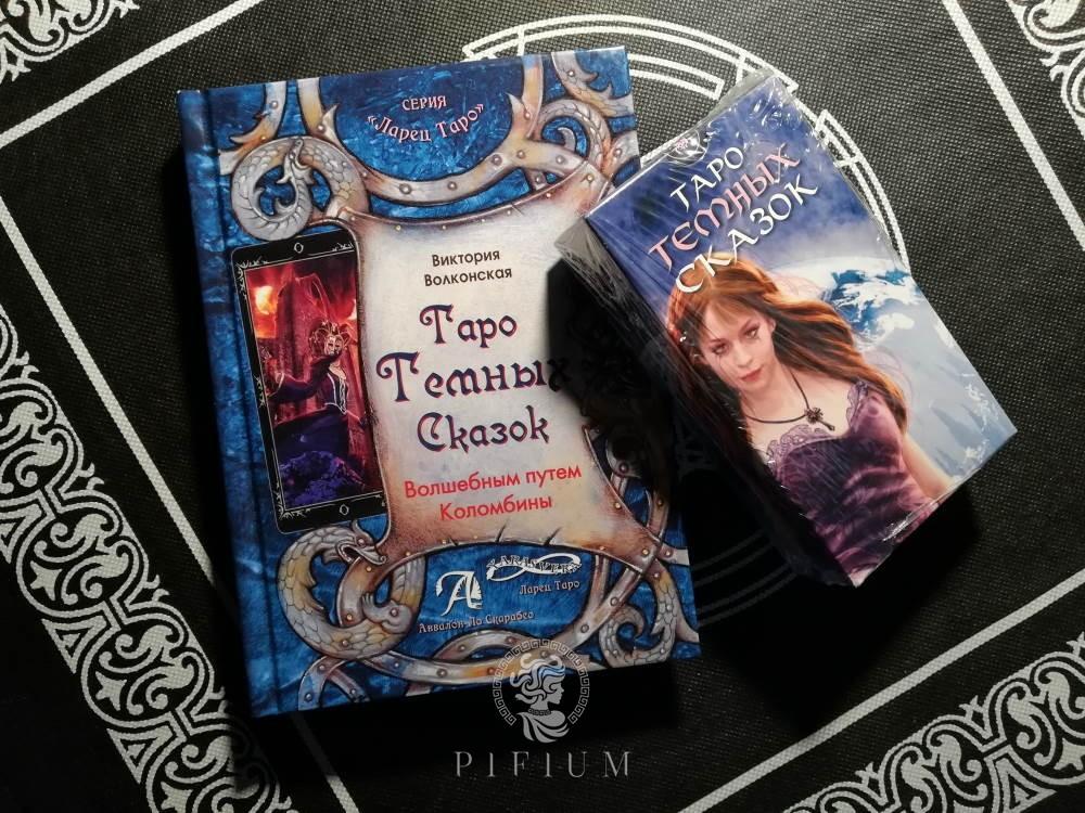 Таро Темных Сказок ▪ Волшебным путем Коломбины. Книга