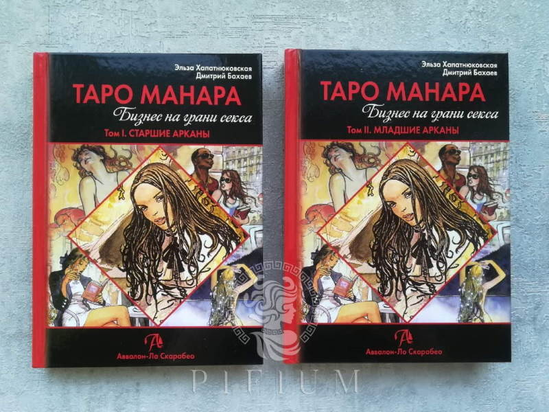 Книги по Таро Манара