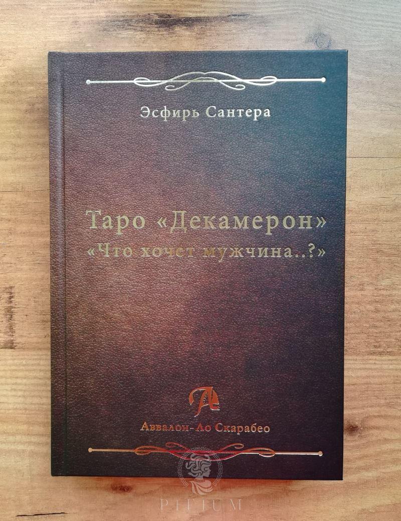 Таро Декамерон. Что хочет мужчина. Книга