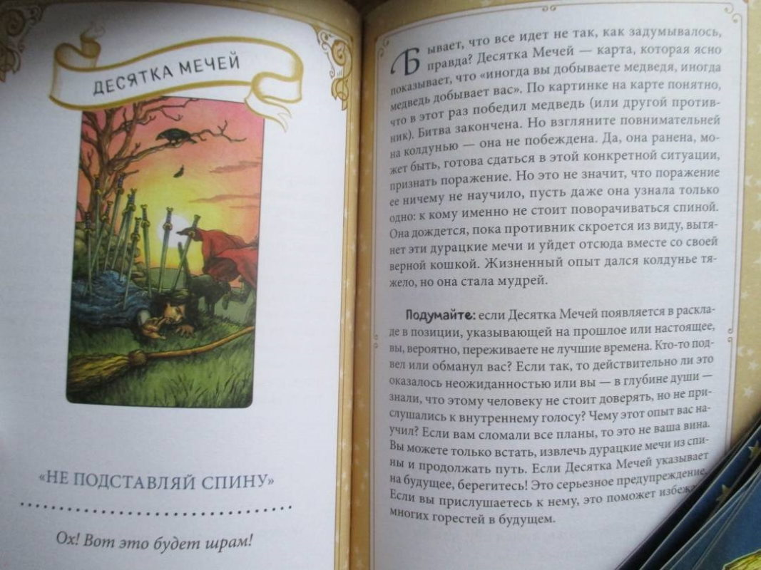 Повседневное Таро Ведьмы (Таро Ведьма Каждый День)
