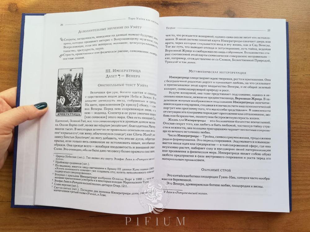 Таро Уэйта как система. Теория и практика. А.Костенко. Книга