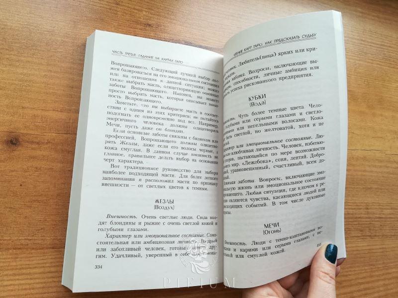 Таро для начинающих. Искусство понимания и толкования карт Таро. Книга