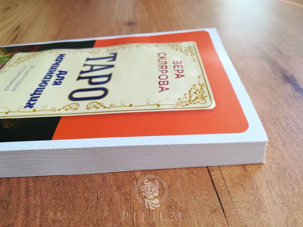 Таро для начинающих. 36 раскладов и толкований. Вера Склярова. Книга