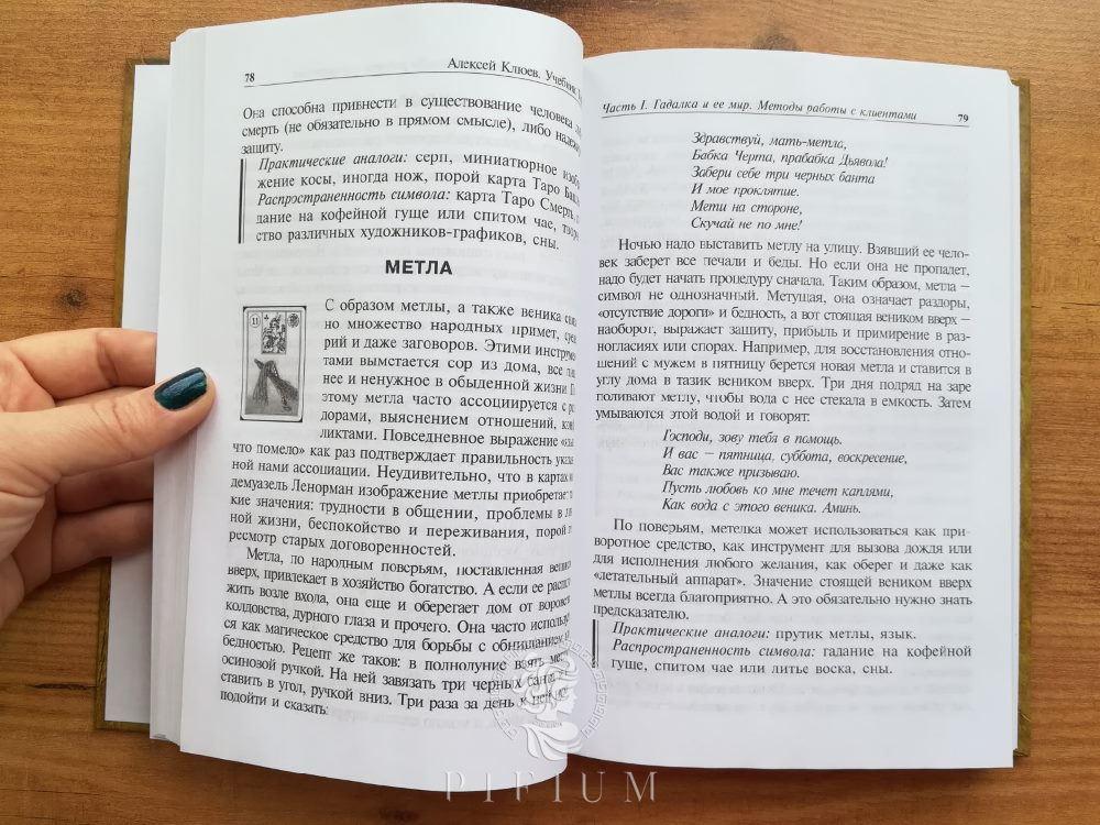 Учебник Таро. Традиции, карты таро. Психология и практика гаданий. Книга