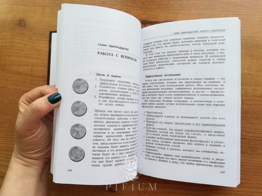 Полное руководство по Таро. Тереза Михельсен. Книга