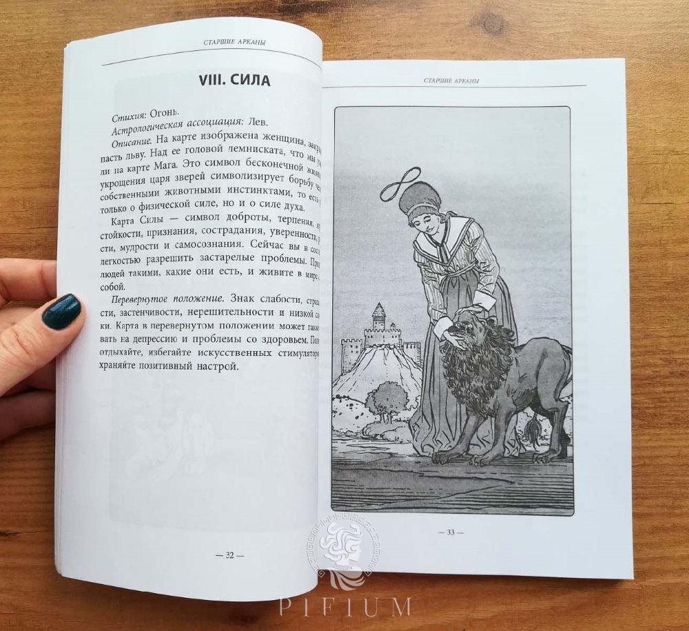Таро на каждый день. Книга