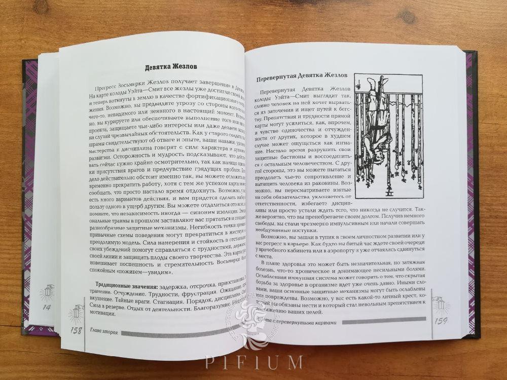 Полная книга перевернутых карт Таро. Мэри Грир. Книга