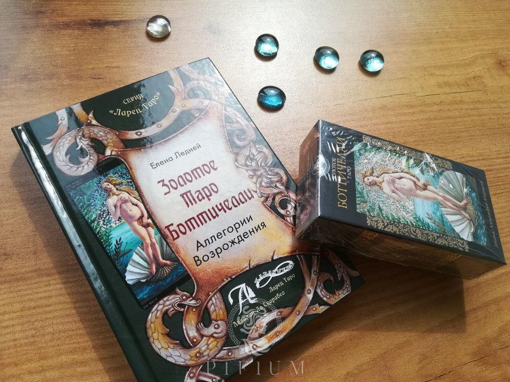 Золотое Таро Боттичелли. Аллегории Возрождения. Книга