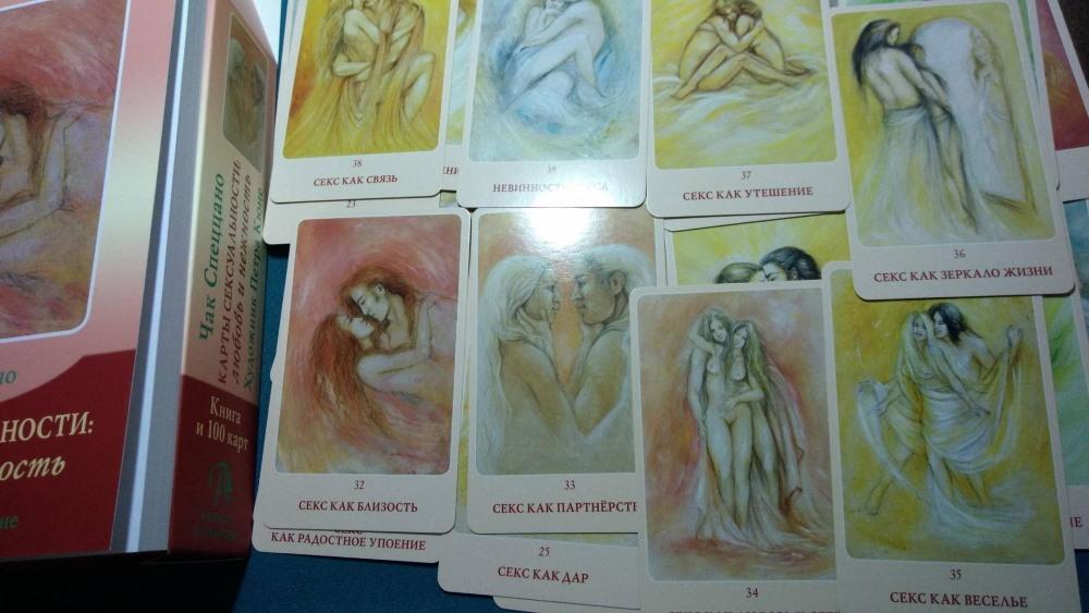 Карты Сексуальности Чака Спеццано ▪ Метафорические карты
