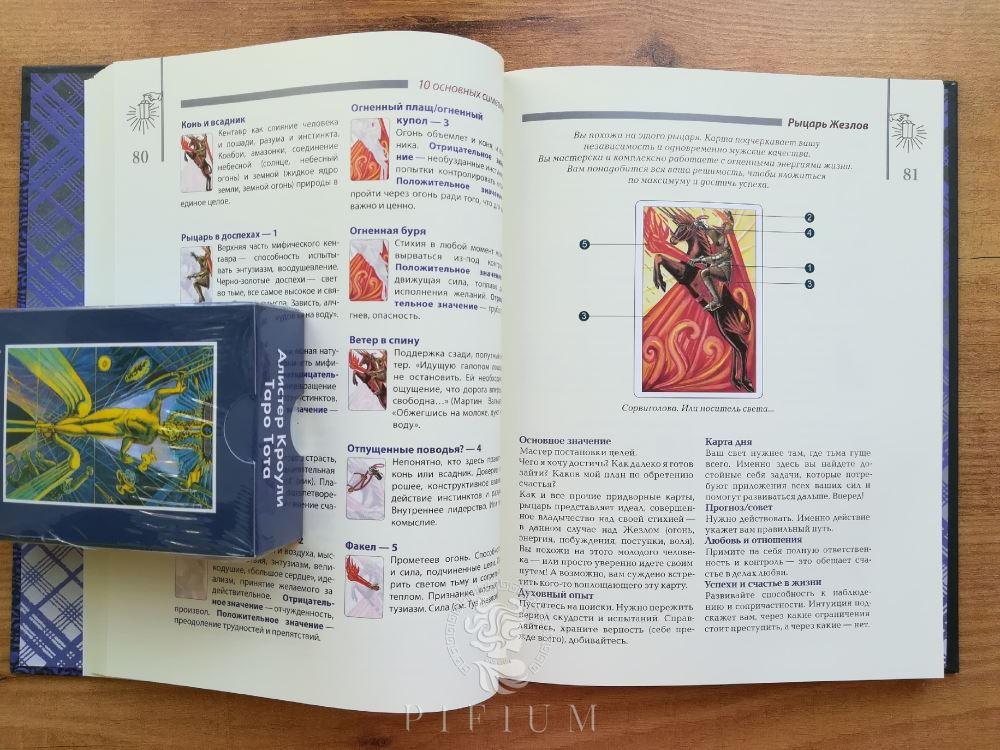 Таро Кроули ▪  Символика под микроскопом ▪  Книга
