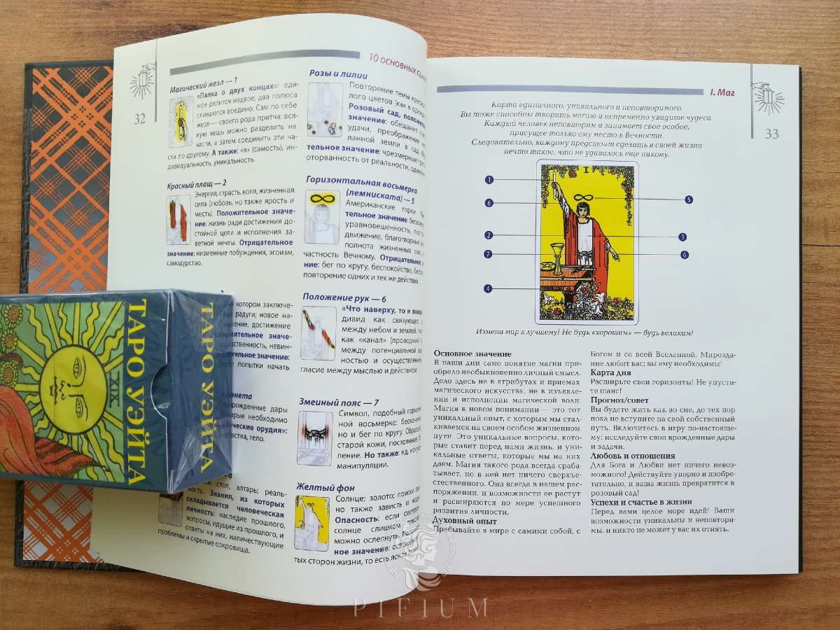 Таро Уэйта ▪  Символика под микроскопом ▪  Книга