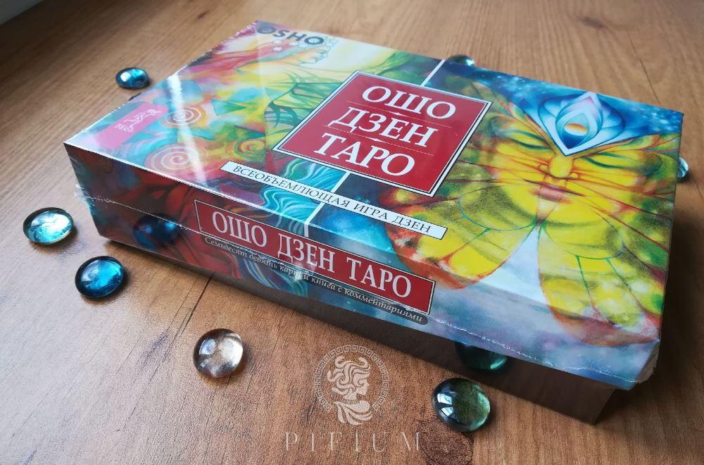 Ошо Дзен Таро ♥ Всеобъемлющая игра Дзен