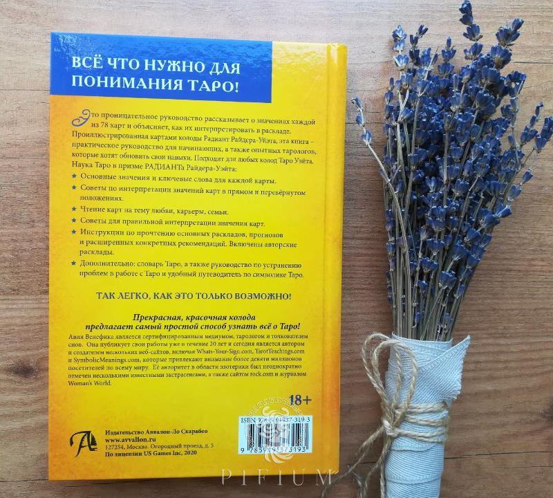 Наука Таро в призме Радианта Райдера-Уэйта. Книга