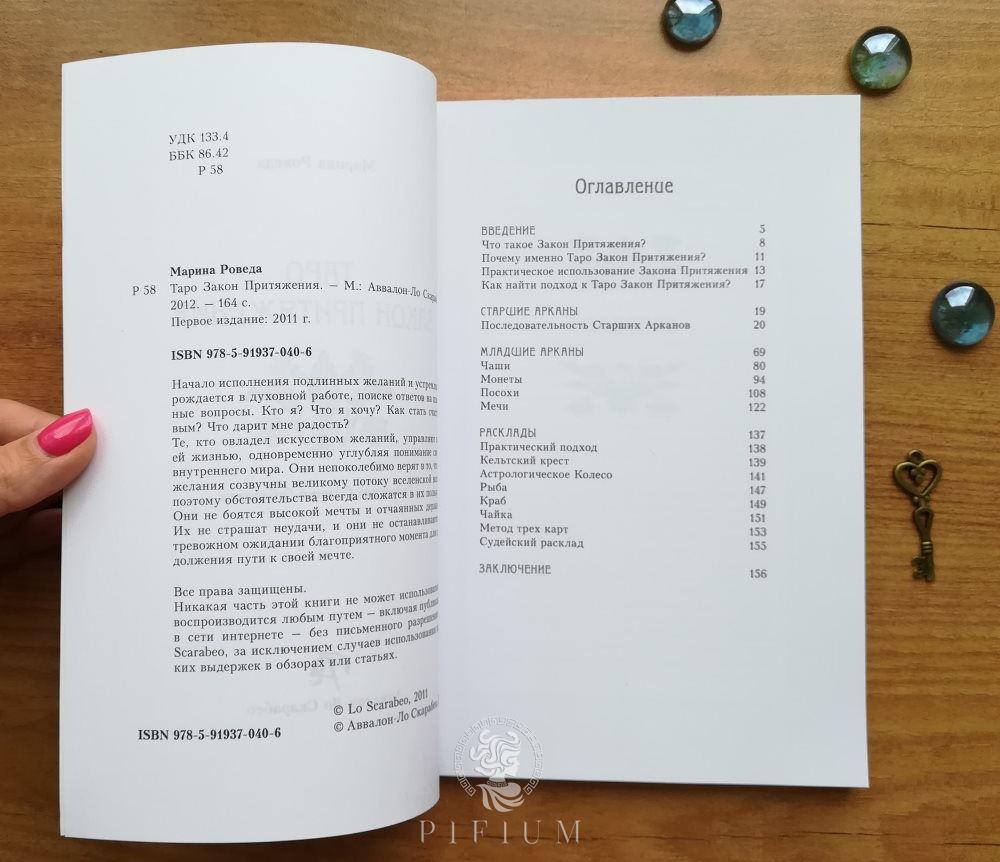 Таро Закон Притяжения. Книга