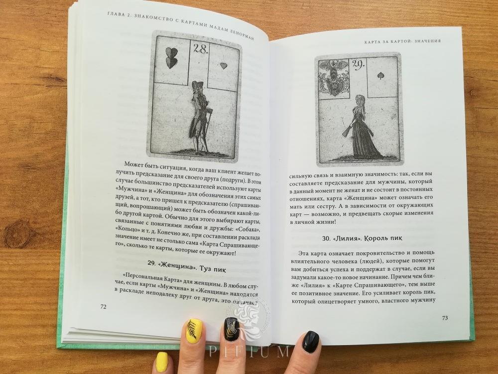 Оракул Мадам Ленорман Система предсказания будущего. Книга