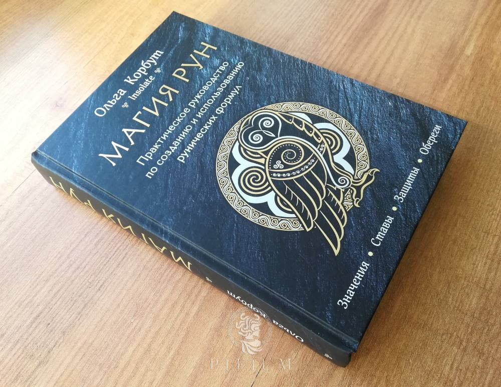 Магия рун ▪ Практическое руководство по созданию и использованию рунических формул. Книга