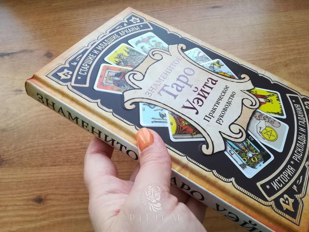 Знаменитое Таро Уэйта Практическое руководство. Книга