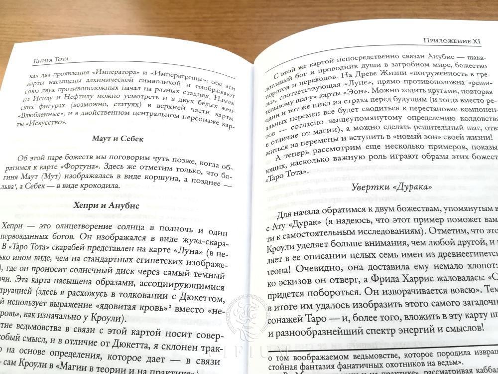 Книга Тота Алистер Кроули