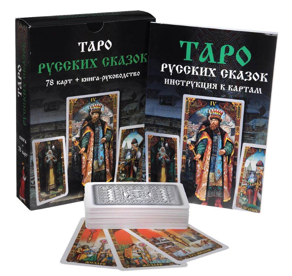 Таро Русских сказок в магазине Пифиум