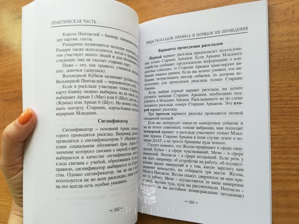 Самоучитель по Таро Уэйта от Веры Скляровой. Книга