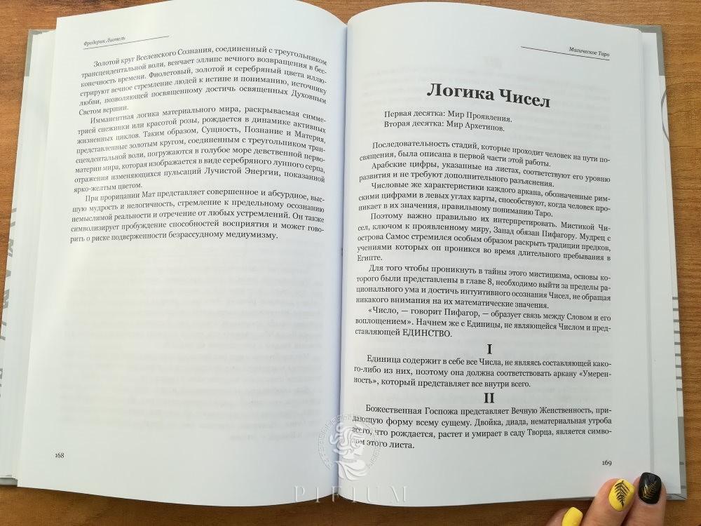 Магическое Таро.  Рисованная библия герметического гнозиса. Книга