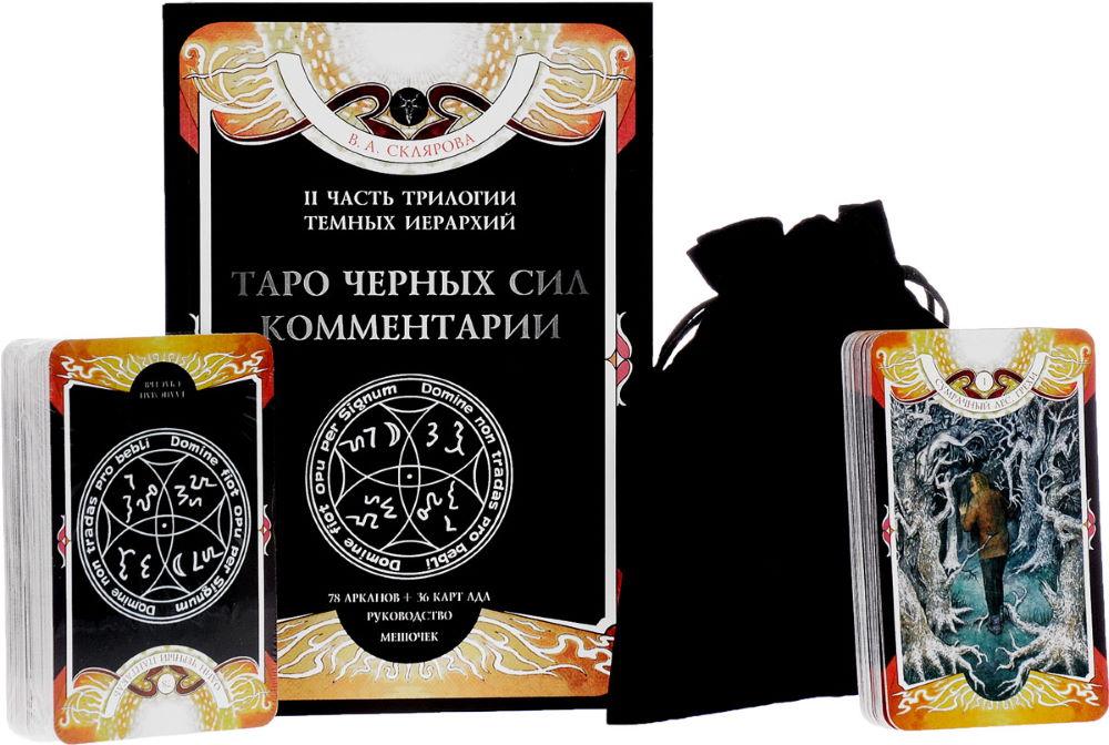 Таро Черных Сил Веры Скляровой