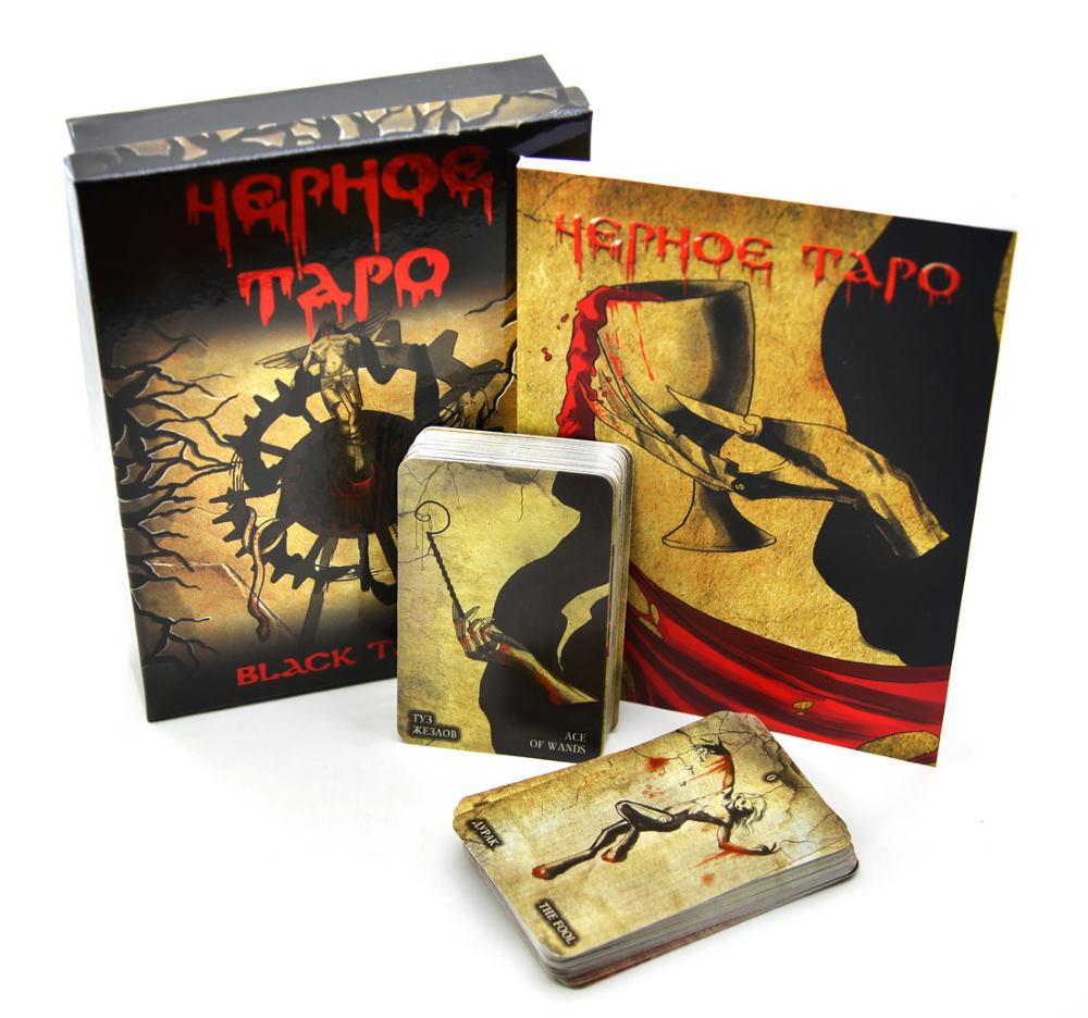 Черное Таро (Black Tarot)