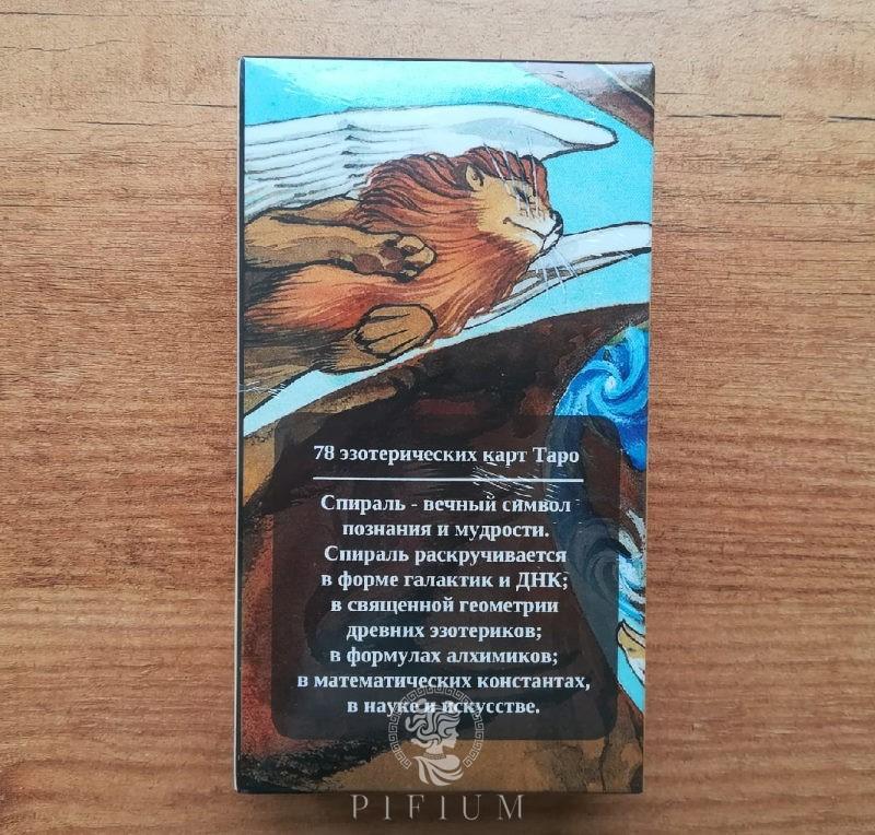 Таро Мистической Спирали (русская серия)